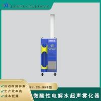 山东康辉微酸性电解水超声波雾化器喷雾空气医院消毒