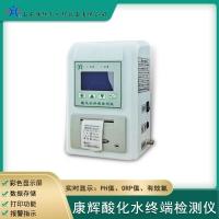 山东康辉酸化水终端检测仪PH值ORP值有效氯含量在线检测水质