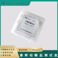 山东康辉硅酸盐测试盒快速检测血液透析纯水硅酸盐含量