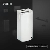 VOITH福伊特新款双面烘手器