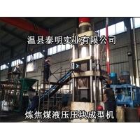 炼焦煤压块机焦炭压力机成型机液压机设备