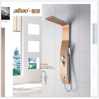 aibao-8004