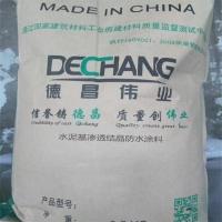 黑龙江防水涂料供应 水泥基渗透结晶型面涂防水抗渗