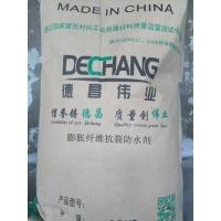 供应膨胀纤维抗裂防水剂 混凝土防裂抗渗外加剂