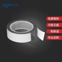 无痕可移胶泡棉防水可移胶亚克力透明可移双面胶贴定制
