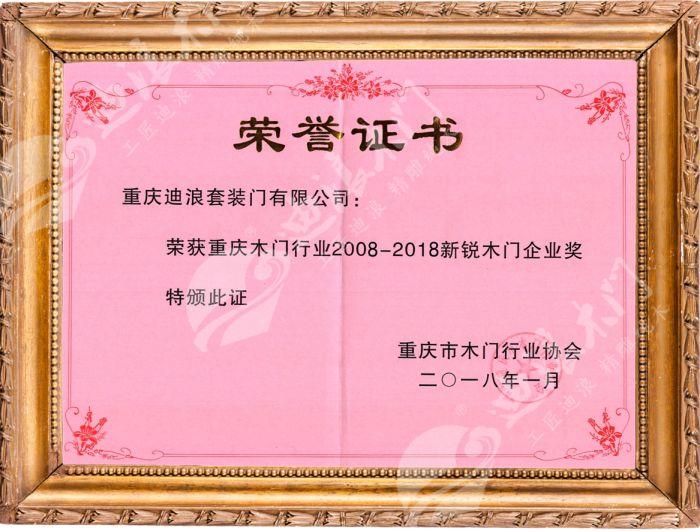 重庆木门行业2008-2018新锐木门企业