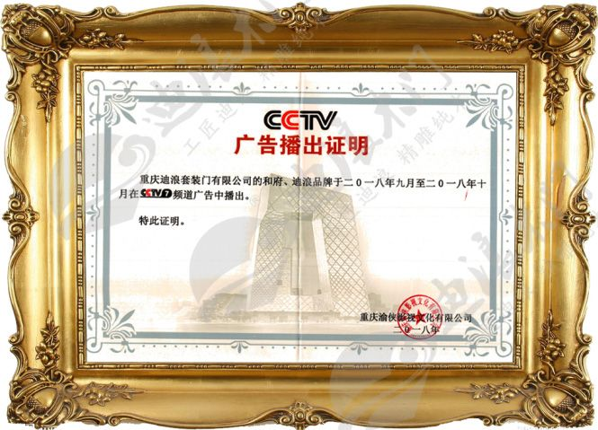 CCTV7 央视广告证明