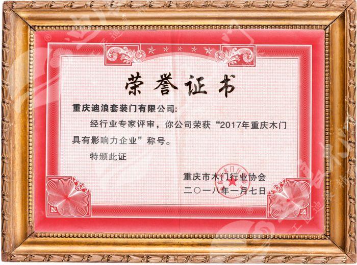 2017年重庆木门有影响力企业