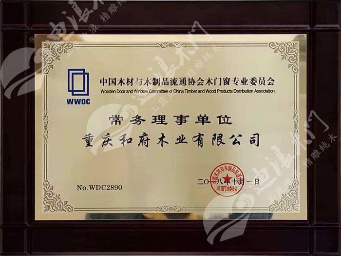 中国木材与木制品流通协会木门窗专业委员会
