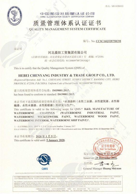 2018.12.24质量管理体系认证证书