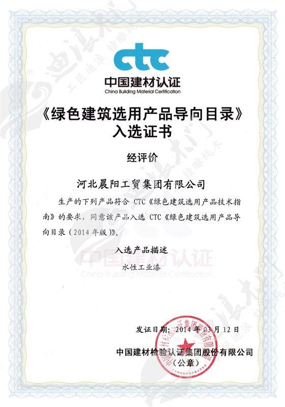 绿色工业选用产品导向目录入选证书—工业