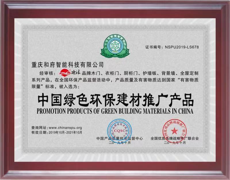 中国绿色环保建材推广产品