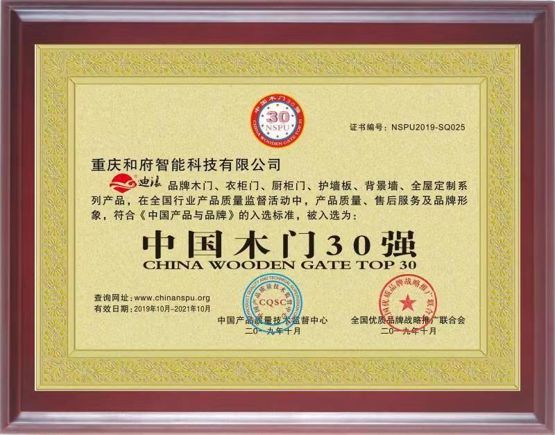 中国木门30强