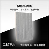 米克斯树脂板,特殊饰面树脂板,MIX饰面树脂板