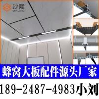 沙隆蜂窝板配件 集成吊顶大板边框配套型材产品 蜂窝板线条