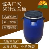 新佳塑业60升法兰桶60公斤铁箍桶60l开口桶生产厂家