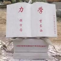 石雕书本 汉白玉石雕书 校园书卷刻字励志小品雕塑
