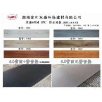 雙盛spc石塑防水地板6MM