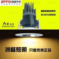 河南郑州ZFFO洲峰照明专注餐饮照明之高端酒店射灯
