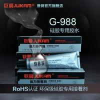 正品巨箭988硅胶胶水 单组份免处理强力粘硅胶塑料胶水