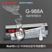 正品JUKAM巨箭988A硅膠膠水 超強力粘硅膠