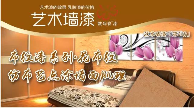 唐山滦县艺术墙漆·布纹漆防水内墙装饰涂料