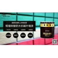 四川成都防水耐候瓷砖外墙翻新漆,附着力超强涂料