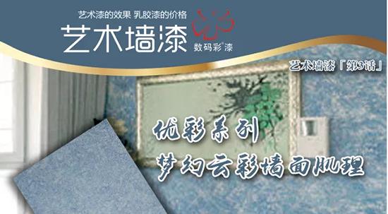 宁县高贵典雅内墙装饰 艺术墙漆