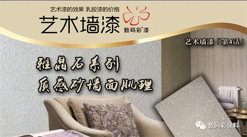保山昌宁县艺术墙漆·雅晶石朴素纹理内墙装饰