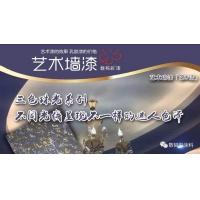 吴忠盐池县艺术墙漆·三色珠光墙面装饰涂料