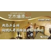 唐山迁西县艺术墙漆·闪光石艺术墙面漆