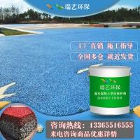 彩色透水混凝土罩面剂透水砼地坪封闭剂地面漆