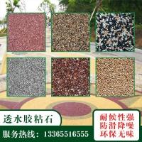 透水胶粘石彩色路面胶水石子路地坪**彩石施工胶粘剂