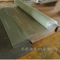 光固化片材也称玻璃钢快速修复贴