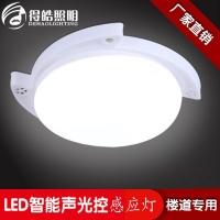 LED白色智能声光控吸顶灯风火轮系列吸顶灯