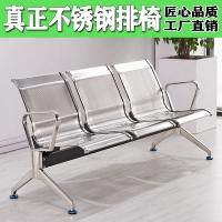 排椅三人位-不銹鋼長椅子-醫院候診椅輸液椅-休息聯排公共座椅