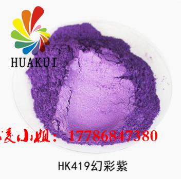 涂料专用彩色系列珠光粉