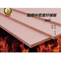 山东美邦木业 红色防火阻燃板可双贴面5mm
