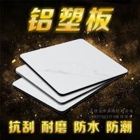 上海吉祥外墙干挂铝塑板 3mm厚15丝 6621爵士白广告石