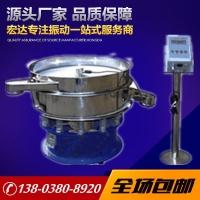 化工原料筛分机【宏达S49C超声波滑石粉振动筛】