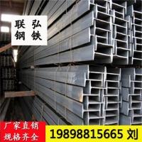 聯忠國標工字鋼熱軋鋼梁