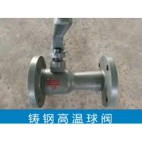 铸钢高温球阀门适用于水石油工业溶剂酸和天然气