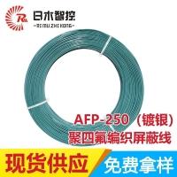 AFP-250-2 1X0.5平方镀银聚四氟编辑屏蔽线