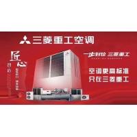 A進口三菱重工中央空調設計、銷售、安裝一體化