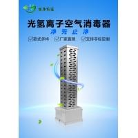 PHT光氫離子除臭裝置電子殺菌除味中央空調通風管道光催化凈化