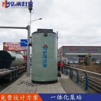 上海直销一体化预制泵站 玻璃钢材质 现场指导