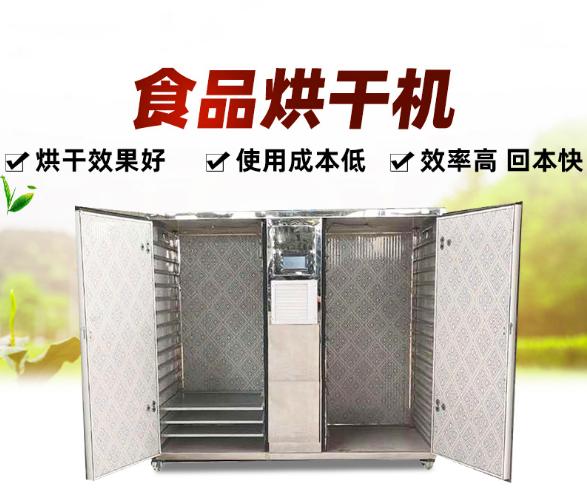 食品烘干机的安全使用需要注意排风系统的稳定性
