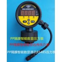 PP隔膜數顯遠傳壓力表 智能控制電接點壓力表 RS485壓力