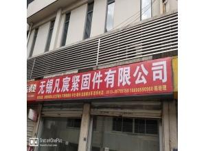 无锡凡宸紧固件有限公司