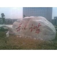 武漢廣場用門牌石產地_武漢硚口門牌石樣式